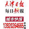 供应注销公告声明天津报纸办理网点