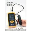 供应香港希玛AR63B分体式测振仪