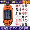 供应手持GPS测量仪/测亩仪/冰河量地仪