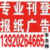 供应遗失/注销/减资/公告声明天津报纸刊出发布