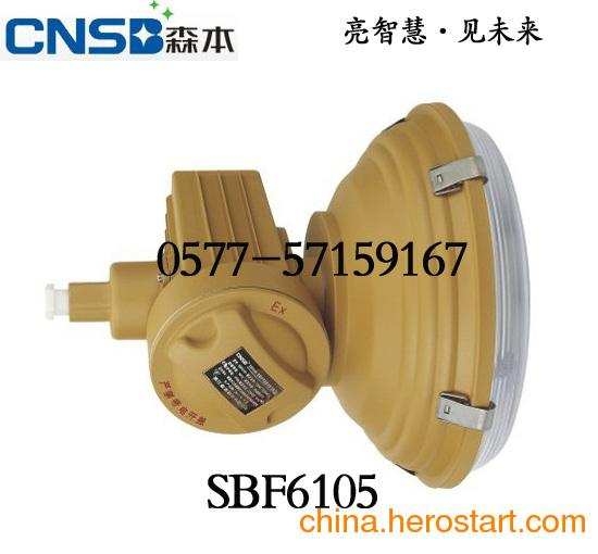 供应SBF6105-YQL120D森本免维护节能防水防尘防腐灯