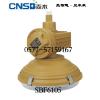 供应SBF6105-YQL120A×SBF6105-YQL120D×森本三防灯