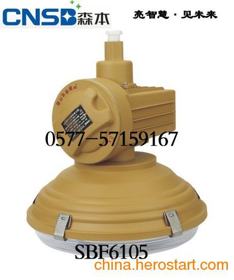 供应SBF6105-YQL150D×SBF6105-YQL120C2×森本防尘防腐灯
