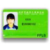 学生卡制作,学生证制作,学生证卡制作,学生卡供应商
