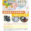供应童床及婴儿车测试项目
