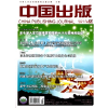供应中国出版杂志社征稿信息/新闻传播出版类论文发表