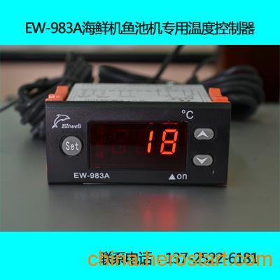 供应冷热型恒温控制器EW-983A_广州温控器报价