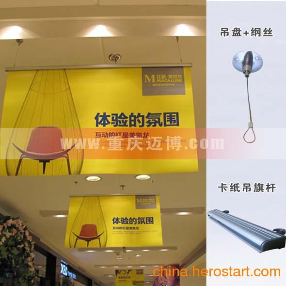 供应商场吊旗杆、广告海报架、POP挂画架、卡KT板吊旗、各种展览展示用品
