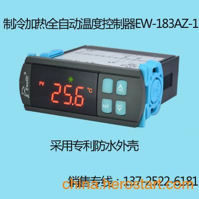 供应新款防水外壳冷热型恒温控制器EW-183AZ-1