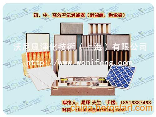 供应上海中央空调空气过滤器,空气过滤网【批发】