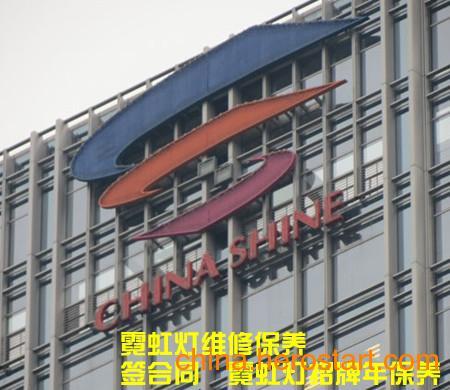 供应广州霓虹灯广告招牌常年维修保养