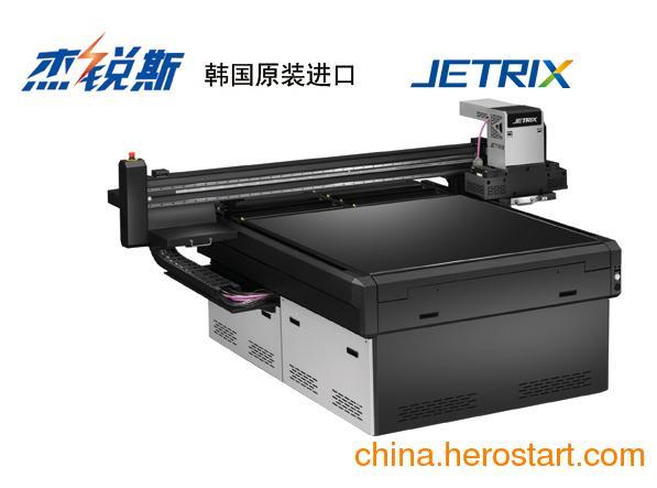 供应韩国进口杰锐斯JETRIX平板打印机
