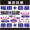 供应各种电动车标牌、电动车贴花制作、徐州金点贴花