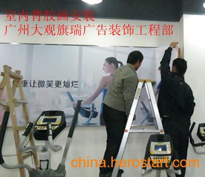 供应广州户内外背胶广告画喷绘安装