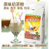 供应咖啡机专供奶茶粉原料批发 长治 运城 临汾