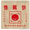 供应防油馋嘴饼纸袋