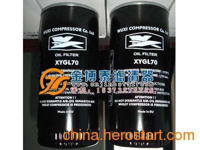 供应提供-无锡锡压空压机XYGL70机油滤清器