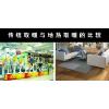供应2012武汉暖通展初具规模,节能地暖将尽显风头