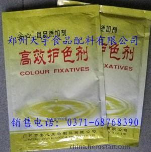 高效护色剂