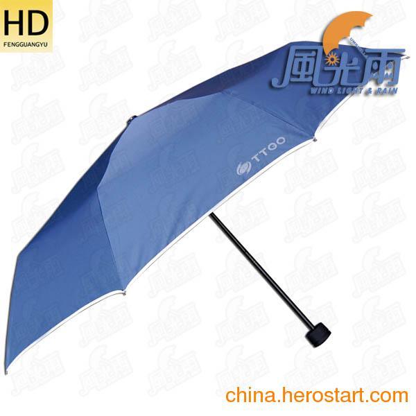 供给TTGO自行车告白三折伞(蓝色)