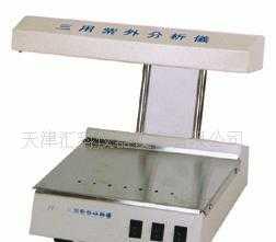 供应ZF1三用紫外分析仪