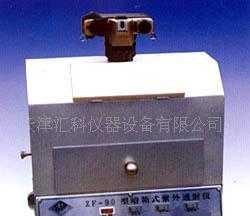 供应ZF-90型多功能暗箱式紫外透射仪