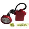 供应矿用KL4LM(A)安全型大功率锂电矿灯,帽灯