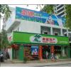 供应加盟南国食品店|南国食品店,投资高利润项目加盟南国食品店