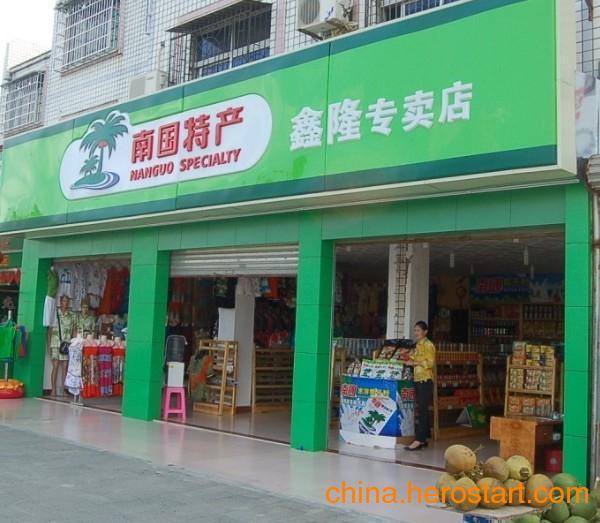 供应南国食品店招商|海南特产店,赚钱的项目南国食品店招商