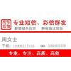 供应沧州短信群发平台,沧州会员专业短信群发软件
