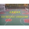 供应标准篮球场建设 弹性篮球场建设 硬地篮球场建设