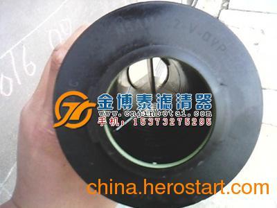 供应专业生产《贺德克》N5AM002-V-OVP液压油滤芯 金博泰滤清器厂欢迎您