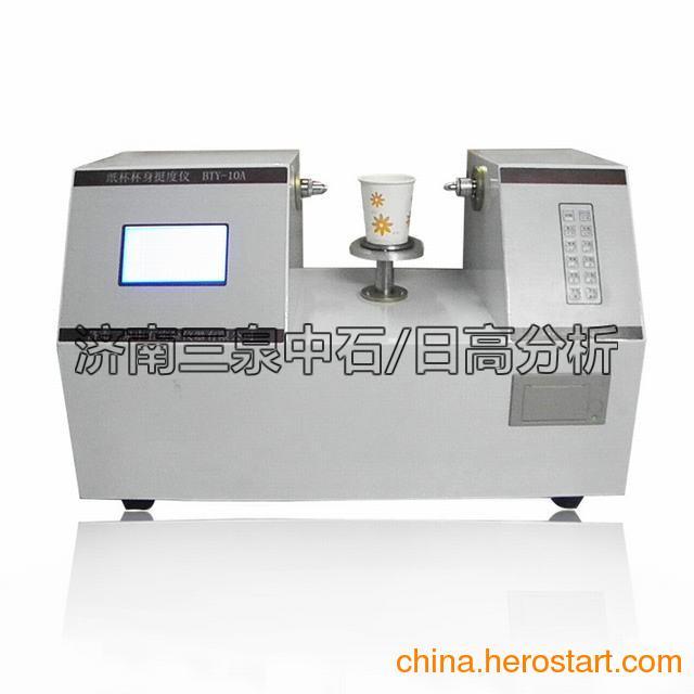 供应三泉中石符合GB/T27590标准的纸杯杯身挺度测试仪(单头、双头可选)