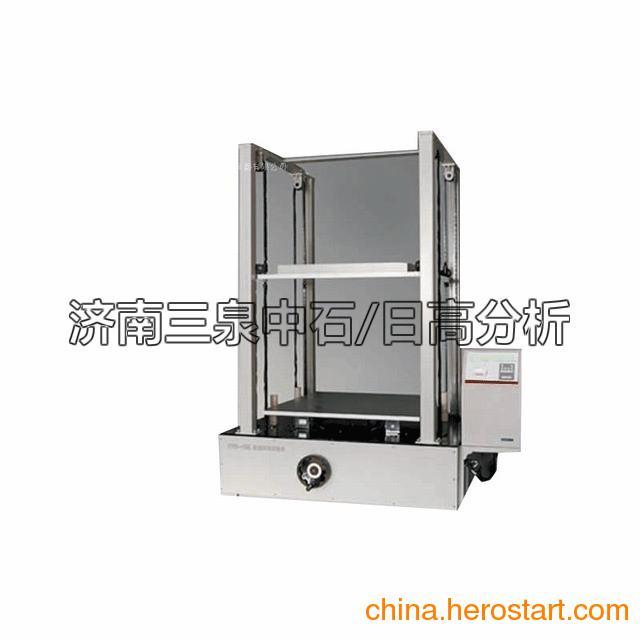 供应大型纸箱厂用纸箱抗压试验机(三泉中石GB-T 4857.4-92 包装运输包装件压力试验方法)