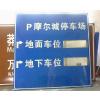 供应房地产标识牌,道路指示牌