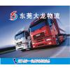 供应东莞到张家口各县区市专业零担、整车包车、搬厂货运物流服务