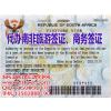 供应南非旅游签证费用_南非旅游签证停留期 90天单次