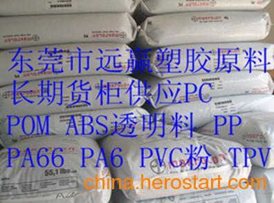 供应标准电镀级合金料PC/ABS 拜耳 T-65
