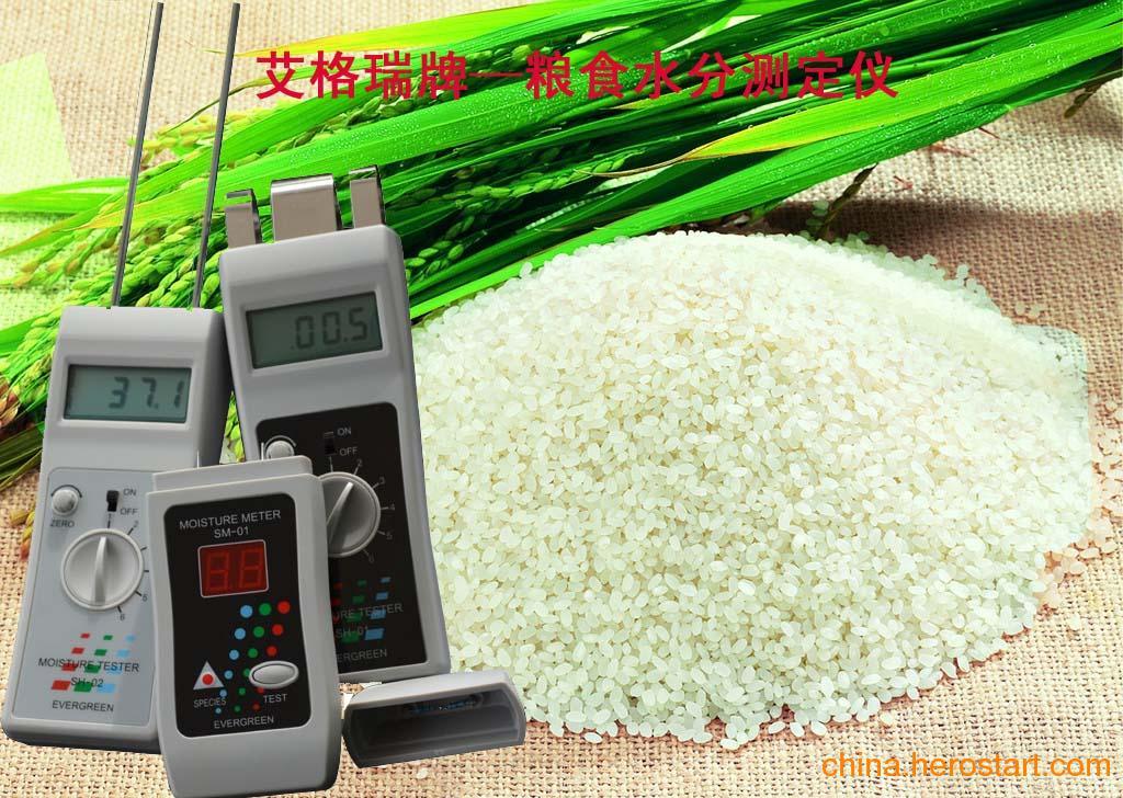 供应手持式大米水分仪 便携式大米水分测量仪 智能式稻谷水分快速测定仪 深圳面粉水份仪