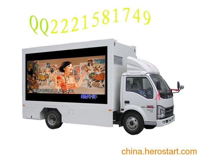 供应北京led广告车宣传车舞台车