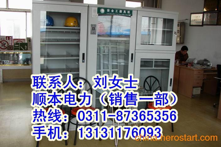 供应配电房安全工具柜%¥#河北电力安全工具柜厂家¥#工具柜价格
