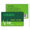 供应定制超市会员卡,定制超市积分卡,定制超市消费卡