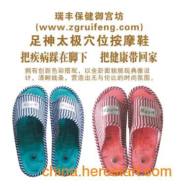 供应足神足疗穴位按摩鞋