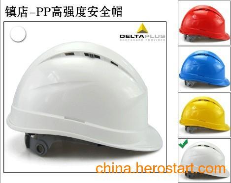 供应V字型安全帽