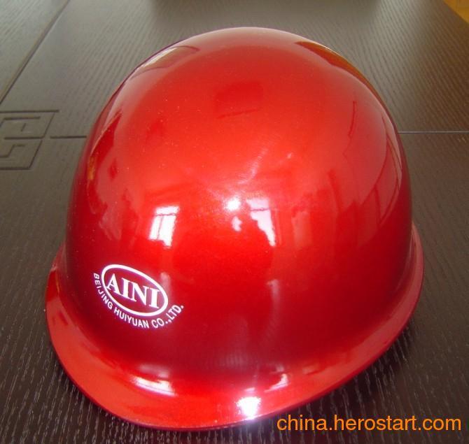 供应玻璃钢安全帽