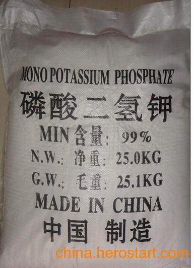 供应厂家直销磷酸二氢钾