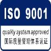 惠州ISO9001认证多少钱 有哪些流程feflaewafe