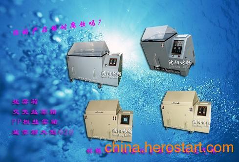 供应高温高压恒温箱/高低温环境实验箱-沈阳高低温试验箱