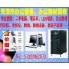 供应天津收二手电脑比较好的公司,天津龙腾科技电脑回收公司值得信赖;塘沽区单位整批电脑及散件回收