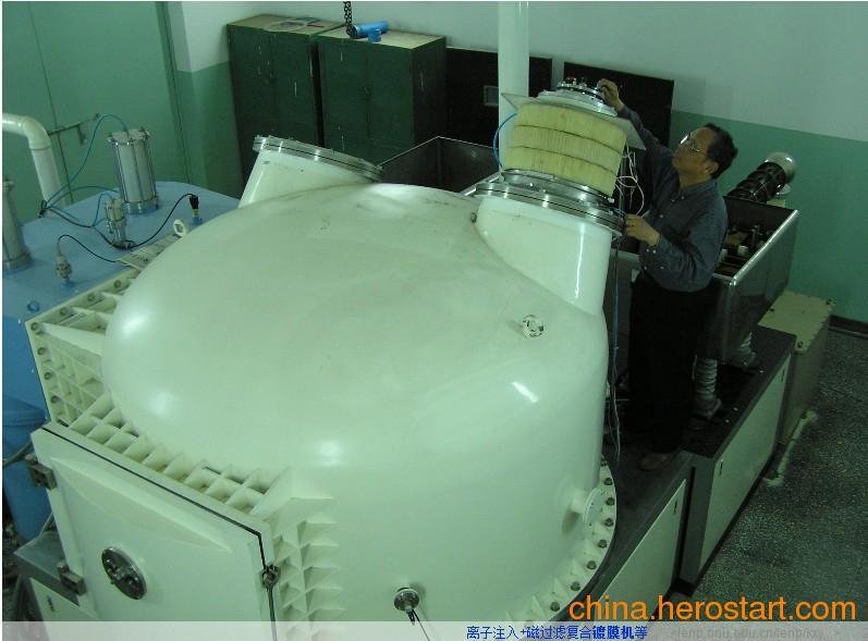 供应离子磁过虑真空镀膜机